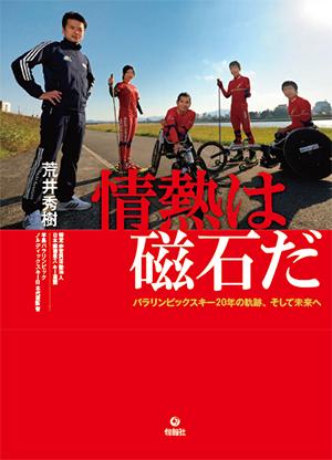 [写真]12月に刊行予定の『情熱は磁石だ』表紙