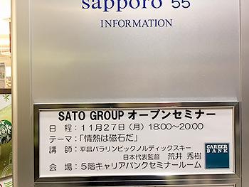 [写真]SATO GROUPオープンセミナー案内板