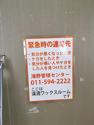 [写真]ワックスルームの張り紙