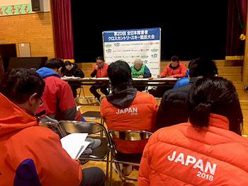 [写真]全日本障がい者クロスカントリースキー競技大会チーム代表者会議