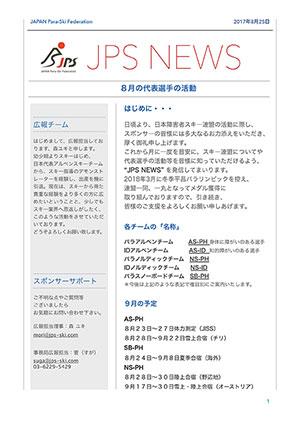 [写真]日本障害者スキー連盟(JPS)の広報誌