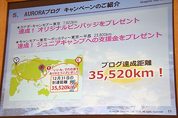 [写真]最終到達距離は35,520kmでした!