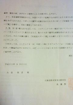 [写真]北海道スポーツ賞