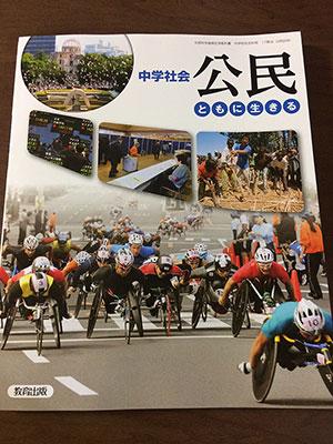 [写真]大分国際車いすマラソン大会が表紙の教科書