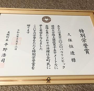 [写真]美幌町特別栄誉賞