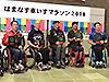 [写真]はまなす車いすマラソン2018の表彰式
