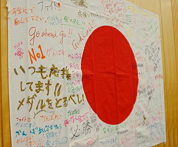 [写真]寄せ書きの旗