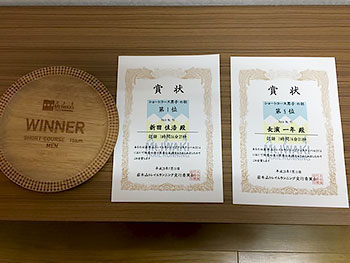 [写真]新田佳浩選手と長濱一年の賞状