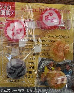 [写真]オリジナルの金太郎飴
