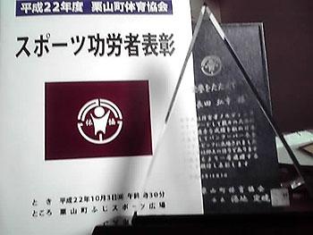 [写真]栗山町体育協会スポーツ功労者表彰の楯