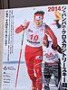 [写真]ジャパンパラ2014のポスター