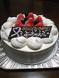 [写真]誕生日ケーキ