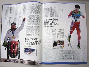 [写真]雑誌ターザンに掲載されたバンクーバーパラリンピックのページ