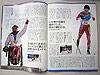 [写真]小林範仁選手と新田佳浩。メダルを食べるポーズ
