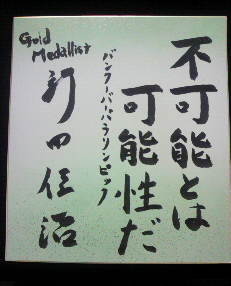 [写真]色紙に毛筆でサイン
