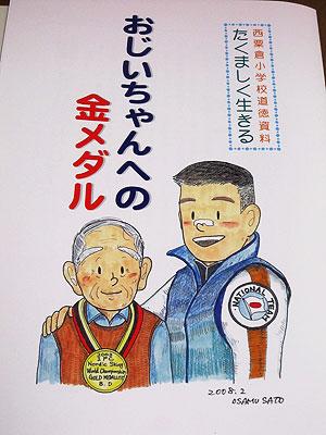 [写真]道徳教育資料「おじいちゃんへの金メダル」の表紙