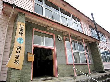 [写真]西粟倉森の学校の玄関