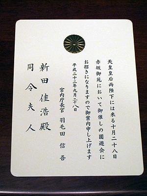 [写真]秋の園遊会への招待状