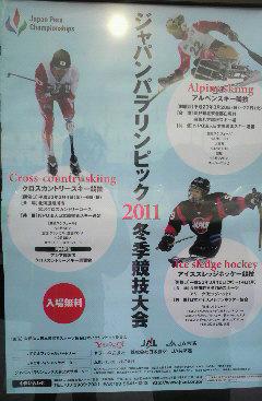 [写真]ジャパンパラリンピックのポスター