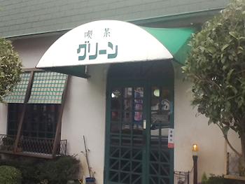[写真]喫茶店『グリーン』