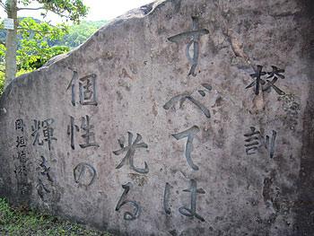 [写真]校訓の書かれた石碑