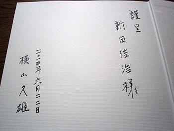 [写真]中表紙
