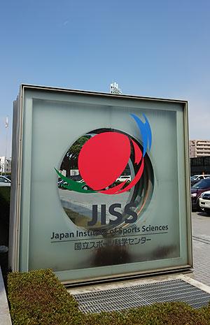[写真]国立スポーツ科学センター(JISS)の看板