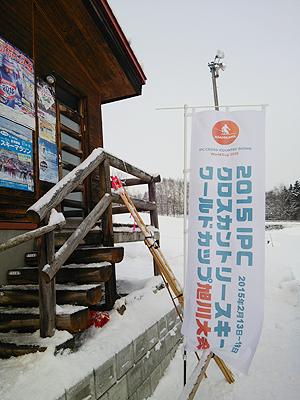 [写真]コースに設置されたワールドカップ旭川のフラッグ