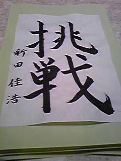 [写真]新田佳浩選手の書き初め