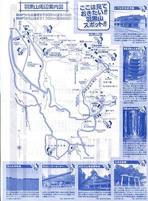 [写真]羽黒山周辺案内図