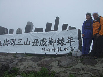 [写真]山頂の渡部さんと太田渉子選手