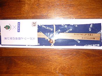 [写真]佐藤圭一さんからのプレゼントのマイ箸