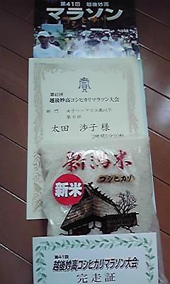 [写真]越後妙高コシヒカリマラソン大会の完走証、賞状と副賞