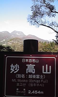 [写真]妙高山