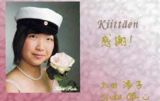 [写真]在学中お世話になった方々への卒業カード
