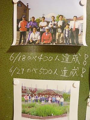 [写真]祝・500人!私も、合宿中毎日参加させていただいています