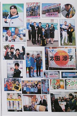 [写真]懐かしい写真盛りだくさんのカラフルな報告会パンフレット