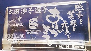 [写真]尾花沢市よりクリスタルトロフィーの記念品