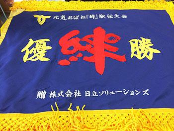 [写真]優勝旗