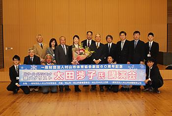 [写真]村山市体育協会の方々と太田渉子