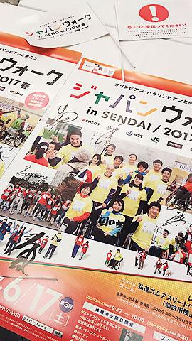 [写真]ジャパンウォークポスター