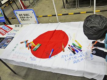 [写真]国旗に書かれた応援メッセージ