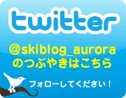 「チームAURORA(アウローラ)」ブログのTwitter
