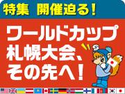 ワールドカップ札幌大会、その先へ