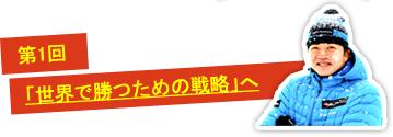 開催迫る!ワールドカップ札幌大会、その先へ!
