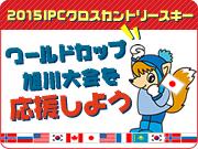 ワールドカップ旭川大会を応援しよう