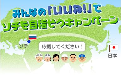 日立ソリューションズスキー部ブログ ソチパラリンピック「いいね!」応援キャンペーン
