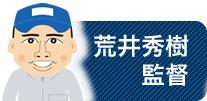 荒井秀樹監督