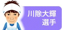川除大輝選手