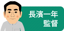 長濱一年コーチ